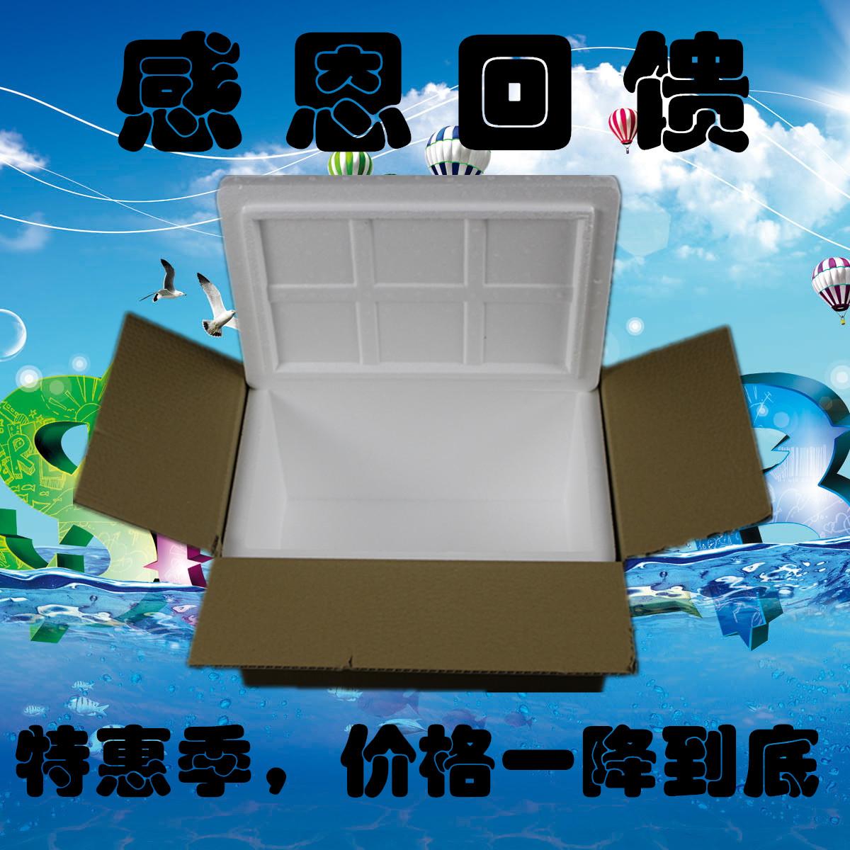 一件8套邮政3号泡沫箱+纸箱水果海鲜 生鲜食品保鲜盒批发厂家直销