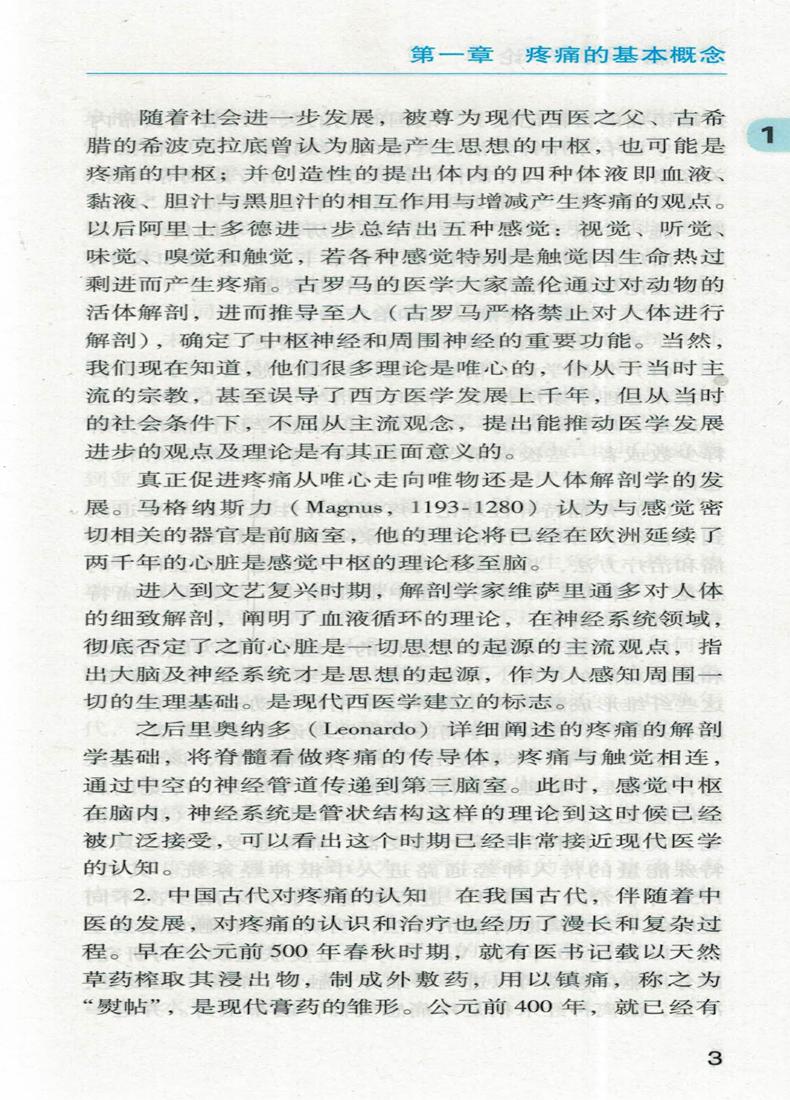人民卫生出版社 疼痛科医生医学实用正版书籍 刘延青主编 樊碧发 疼痛科医生手册 全国县级医院系列实用手册