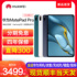 [Insured Double 11] Huawei tablet Matepad pro tablet 10.8 inch 2021 new game office learning pad full eye protection screen official flagship matepadpro