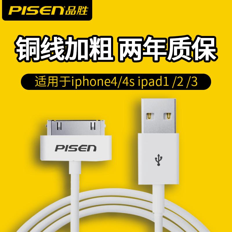品勝資料線適用蘋果4s iphone4S蘋果四iPhone4手機充電線ipad2平板電腦ipad3 touch4 ipod充電器資料線
