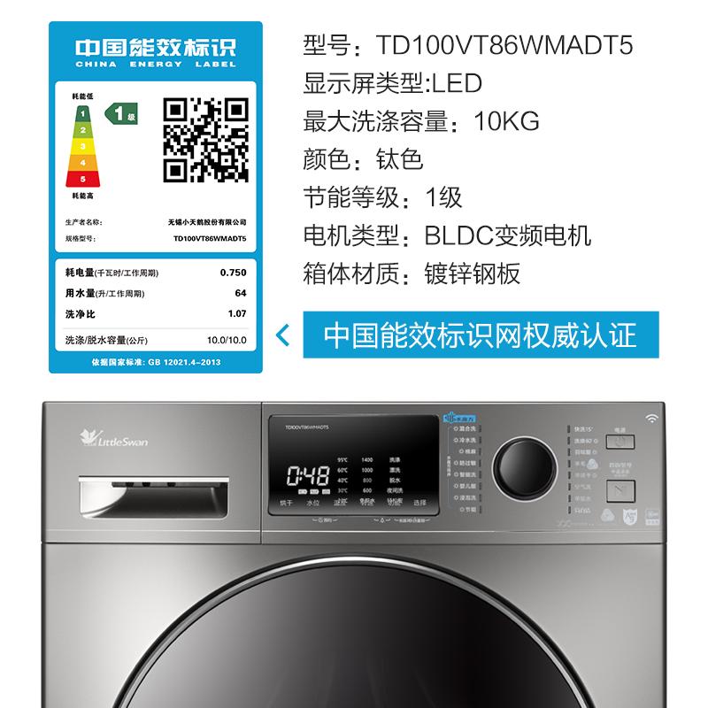 TD100VT86WMADT5 公斤水魔方全自动洗烘干一体滚筒洗衣机 10 小天鹅