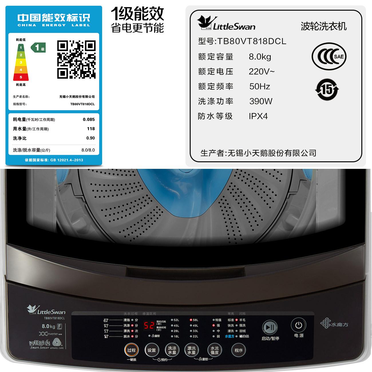 小天鹅8kg水魔方全自动家用智能直驱变频波轮洗衣机TB80VT818DCL优惠券