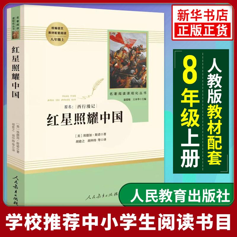 红星照耀中国人教版 正版包邮初中版八年级上又西行漫记 埃德加斯诺著可搭昆虫记名著阅读课程化丛书 经典文学名著畅销书中国文学