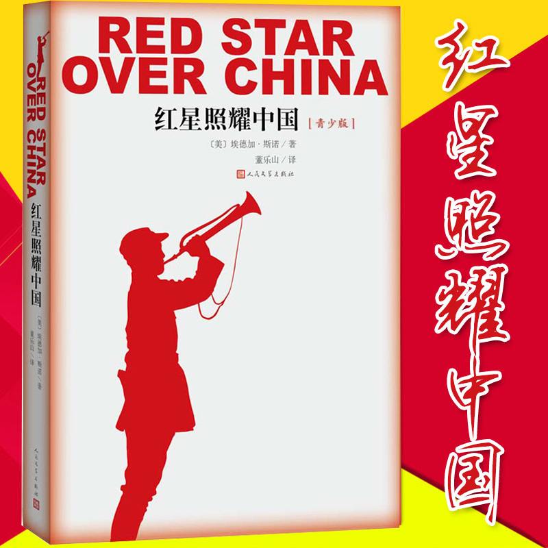 红星照耀中国又名西行漫记纪念长征胜利八十周年埃德加斯诺八年级读物人民文学出版社畅销书籍排行榜 正版包邮 赠导练本