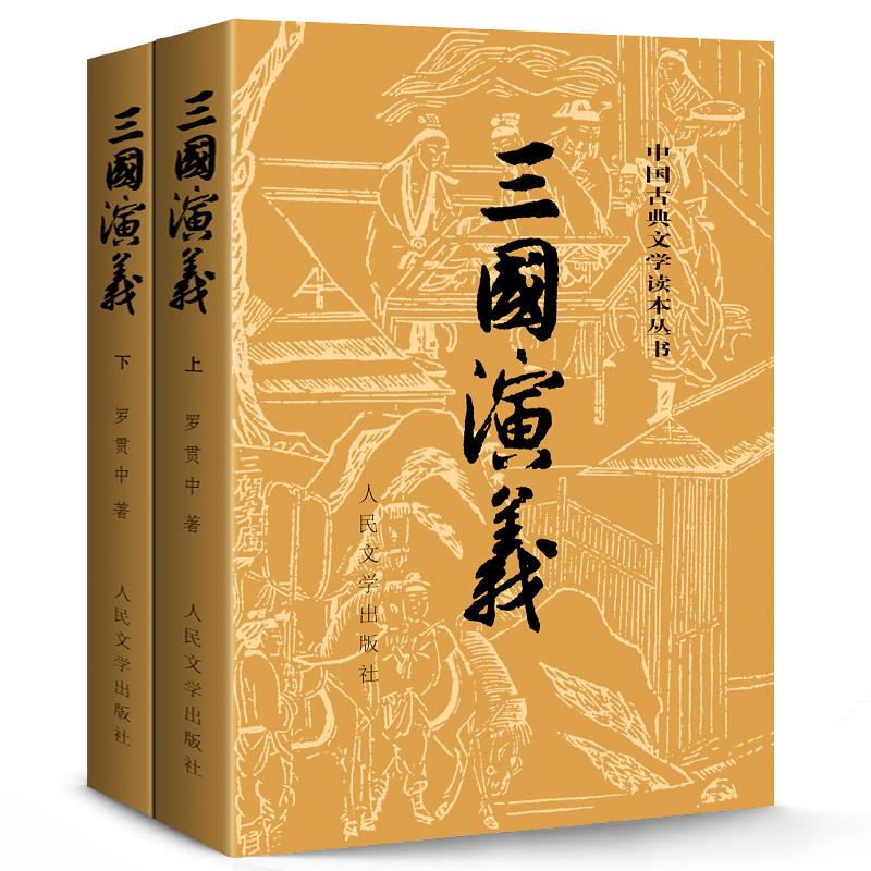 中國古典文學人民文學出版社歷史文化小說故事暢銷書籍 冊四大名著之一 2 羅貫中著全套共 原著正版 三國演義上下
