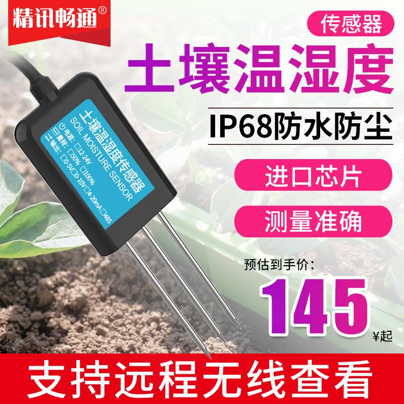 土壤温湿度传感器RS485水分检测仪墒情电导率三合一温度湿度计