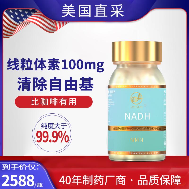 nadh线粒体素美国原装进口抗烟酰胺衰NAD自由基nmn基因修复非9000