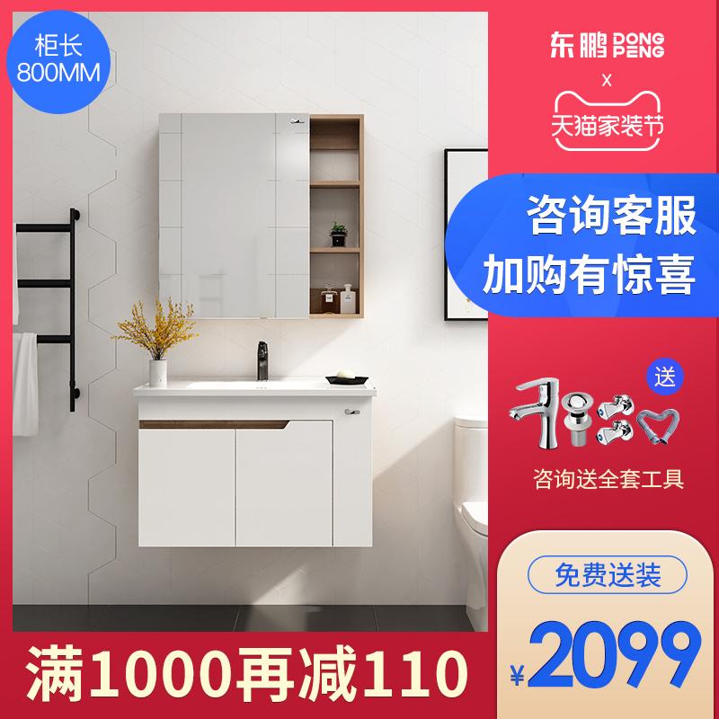 东鹏整装卫浴 北欧浴室柜组合现代简约卫浴柜浴室洗脸盆柜5012