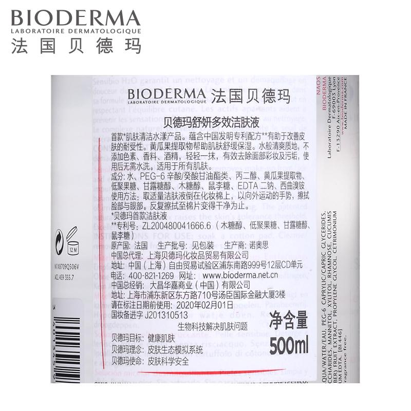 粉水 250ML 赠 2 500ml 贝德玛卸妆水舒妍洁肤液 Bioderma