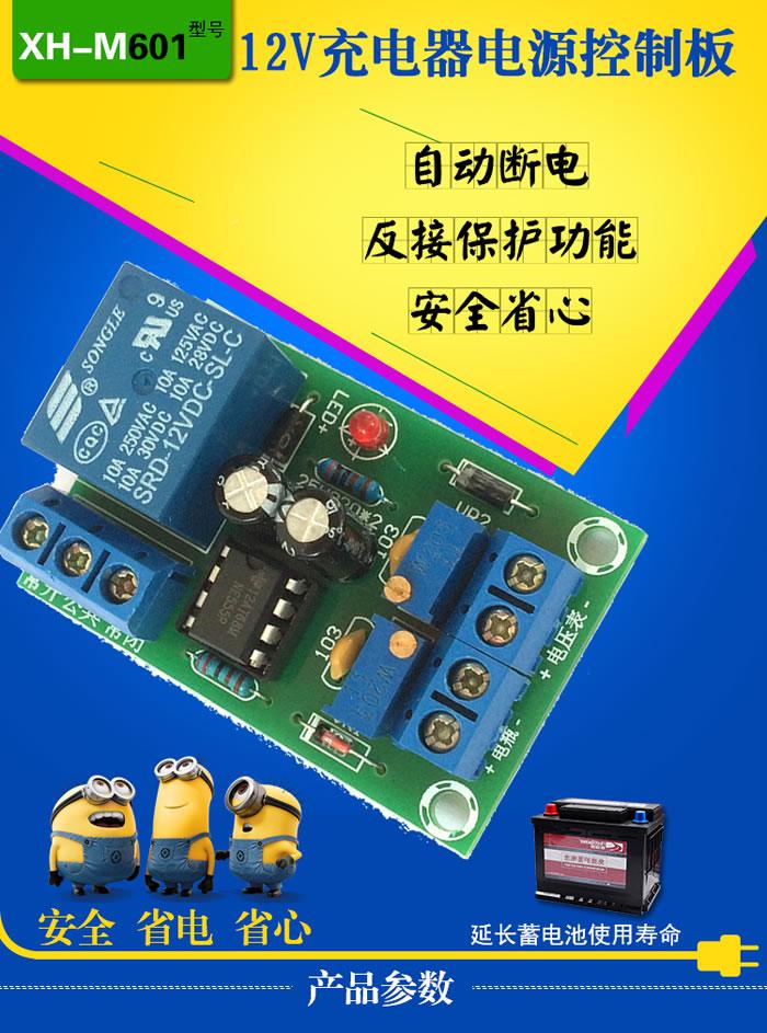 12V蓄电池电瓶锂电池 智能自动充电防过充断电保护器控制板模块