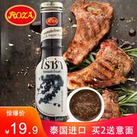 露莎士泰国进口黑胡椒酱家用意大利面酱牛排酱商用低脂黑椒酱汁 (¥30)