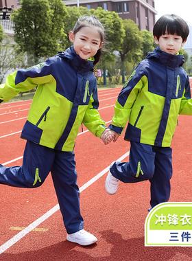 小学生校服幼儿园班服秋冬装套装儿童冲锋衣三合一户外服春秋园服