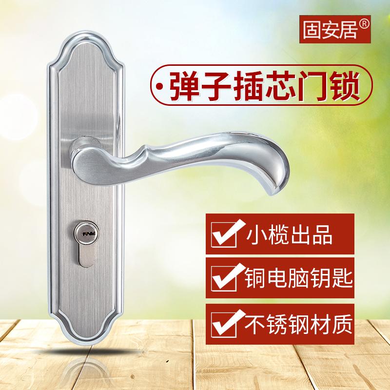 固安居防盗门锁子家用静音卧室内卫生间房间不锈钢把手柄