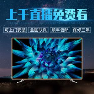 32液晶55寸4k智能43高清40曲面65网络42平板电视机50特价60WiFi75