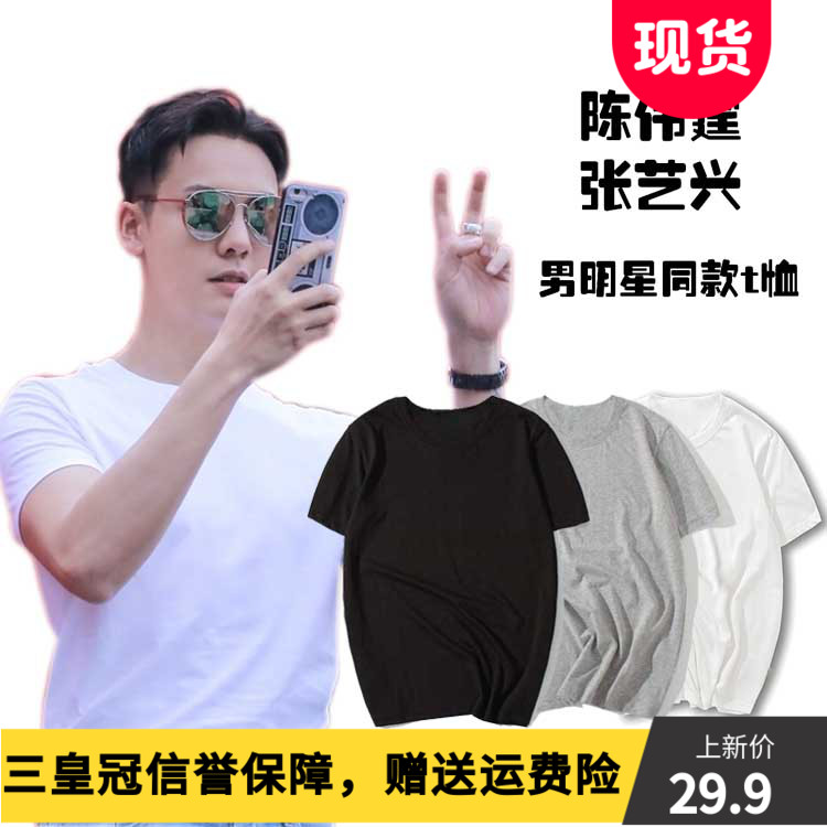 张新成陈伟霆张艺兴明星同款T恤男士衣服纯白短袖t恤潮牌潮流体桖