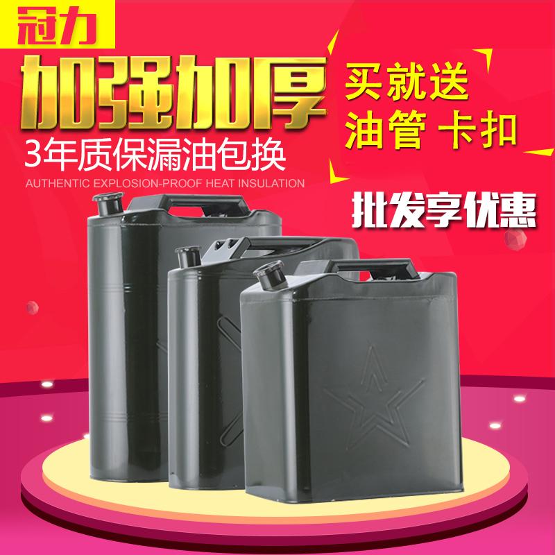 加厚装汽油桶柴油铁壶摩托汽车备用便携5L10L20L30升铁皮铝盖油桶