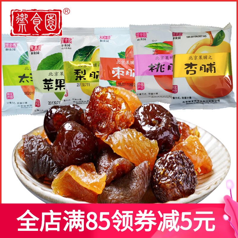北京特产御食园果脯1000g蜜饯果脯干杏脯山楂脯苹果脯零食大礼包