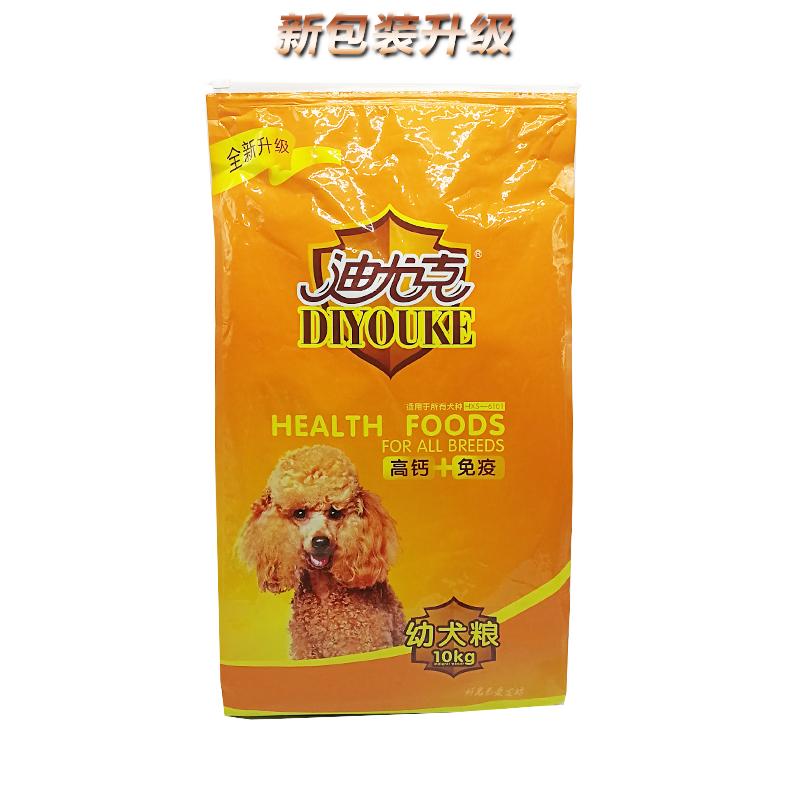 迪尤克幼犬狗粮20斤10kg泰迪金毛萨摩耶牧羊犬拉布拉多通用型犬粮优惠券