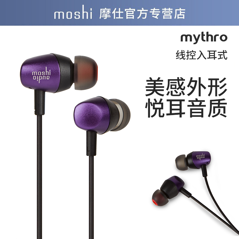 Moshi摩仕 Mythro 蘋果手機入耳式耳機迷灼鋁合金線控男女通用耳機潮重低音低音炮iphone時尚運動休閒耳機
