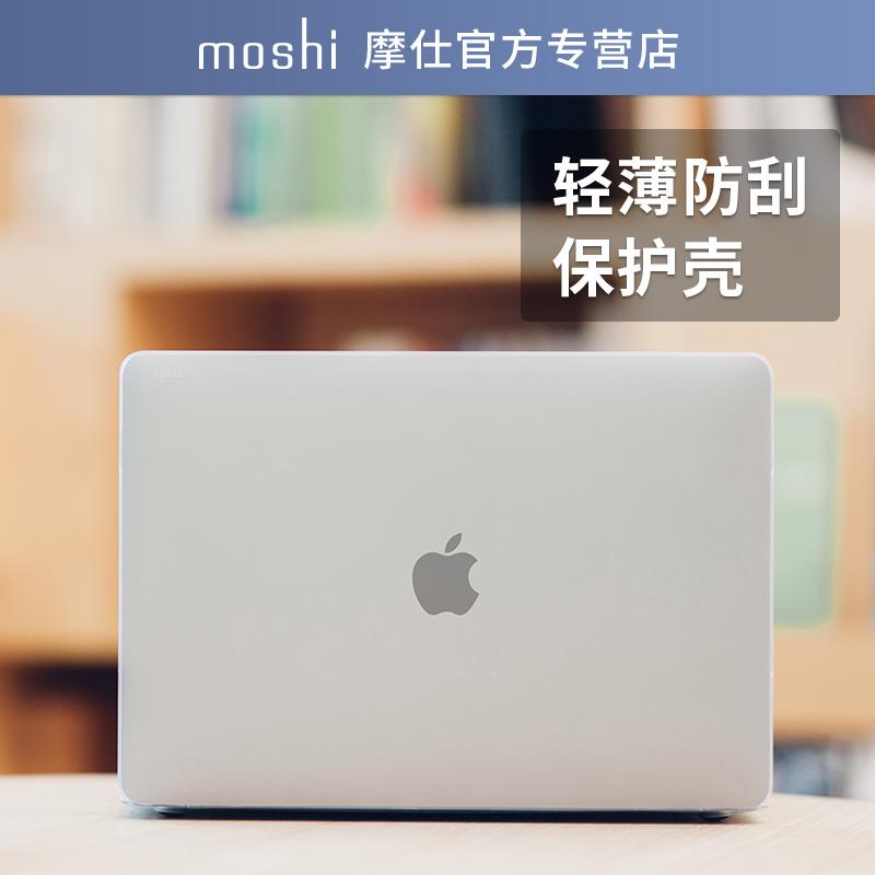 Moshi摩仕macbookpro蘋果電腦保護殼套mac pro/air13寸筆記本殼