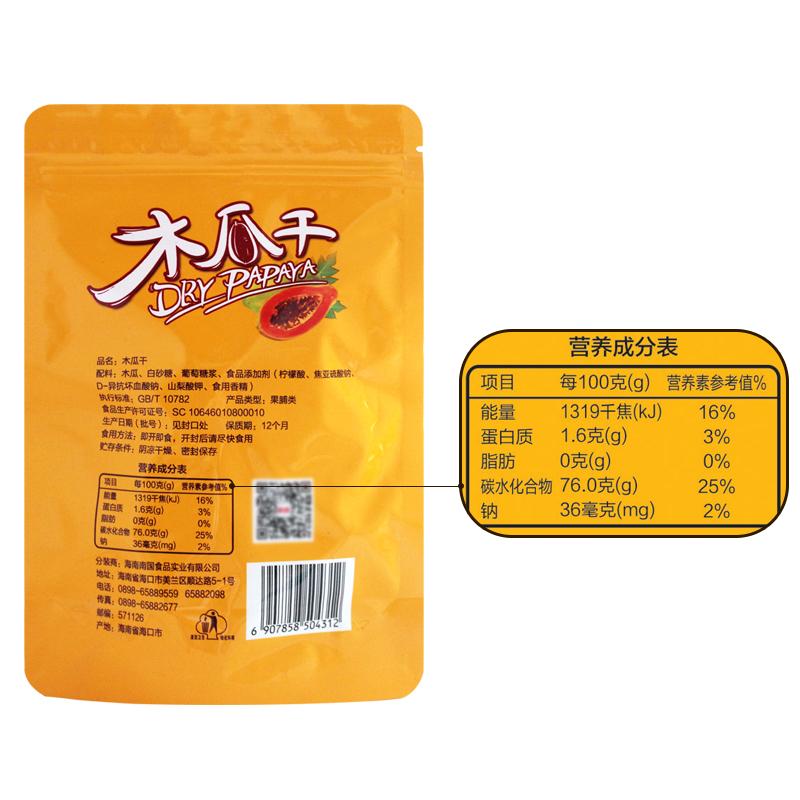 海南特产南国木瓜干116g袋装鲜嫩木瓜肉木瓜片食品办公室零食小吃