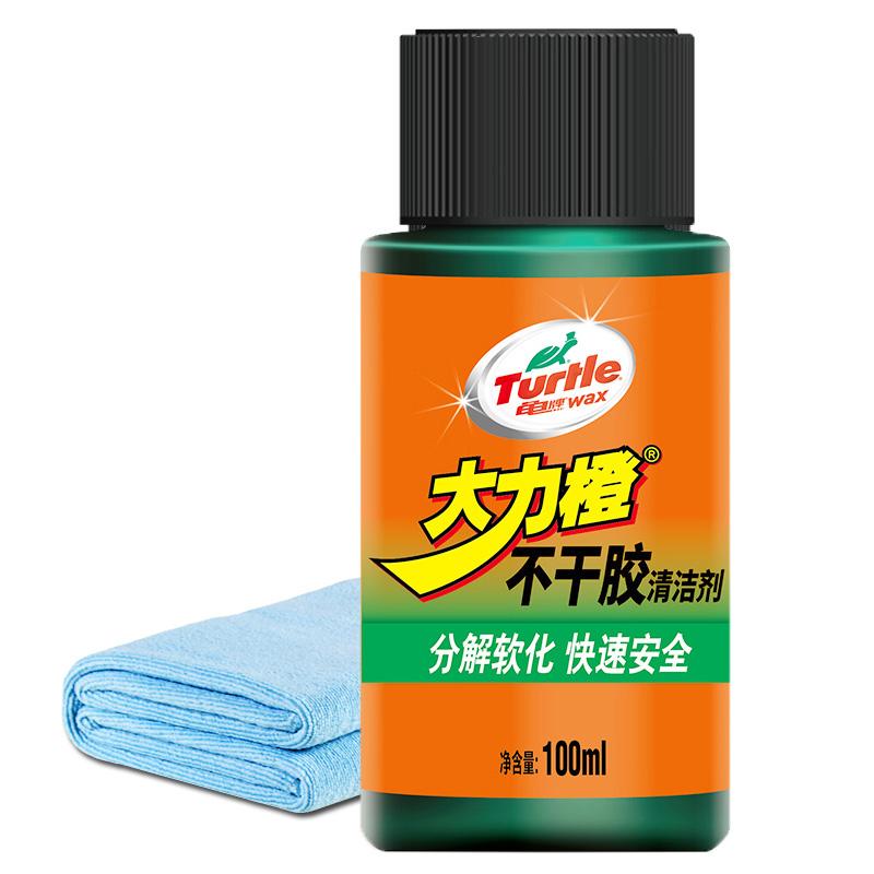 除胶剂不干胶清除剂汽车去胶神器玻璃粘胶去除强力清洗清洁不伤漆