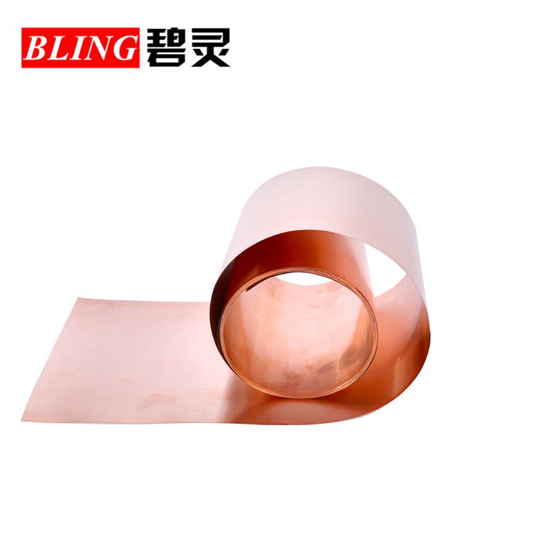 纯紫铜 铜片 铜皮 铜箔 铜带 紫铜带 0.05 0.1 0.2 0.3 0.4 0.5mm