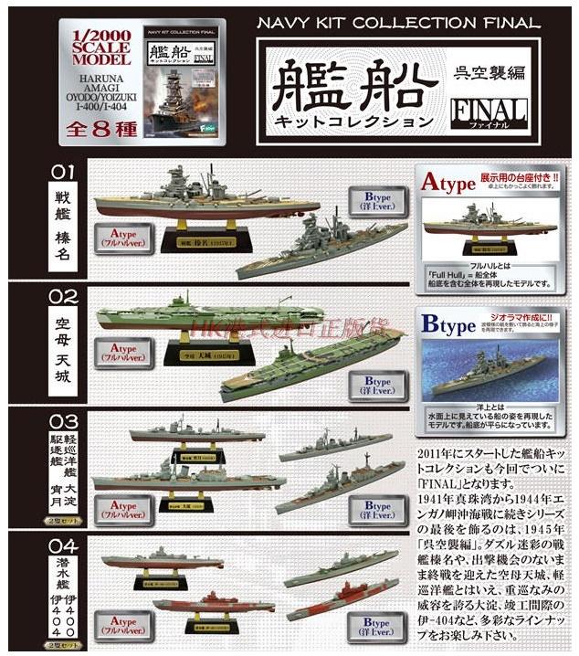 正版 F-toys 1/2000 舰船8 FINAL 吴空袭 日本战艦 拼装模型 盒蛋