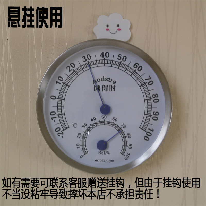 不锈钢温湿度表 汗蒸房 桑拿房 家用温度计湿度计室内室外高精度