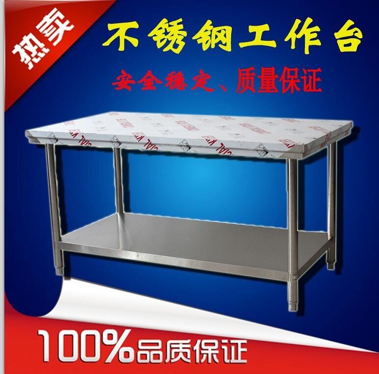 雙層酒店廚房操作檯不鏽鋼工作臺工作桌打荷臺打包裝檯面包郵