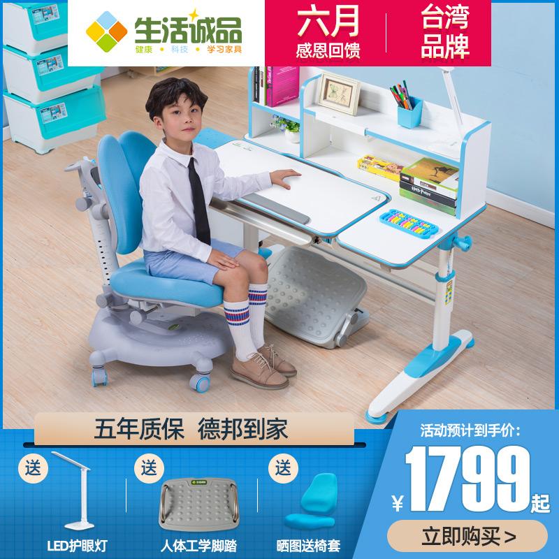 生活誠品兒童學習桌兒童書桌學生桌寫字桌成長桌椅可升降臺灣品牌