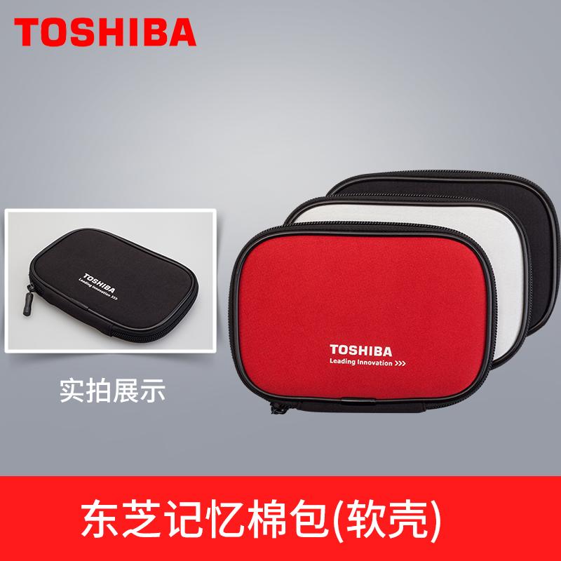 東芝行動硬碟包2.5寸防震包 防摔包保護套 記憶棉包