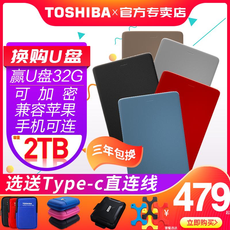 【到手479】東芝行動硬碟2t 金屬ALUMY 加密 蘋果mac相容 USB3.0高速 硬碟 移動硬移動盤2tb ps4手機外接遊戲
