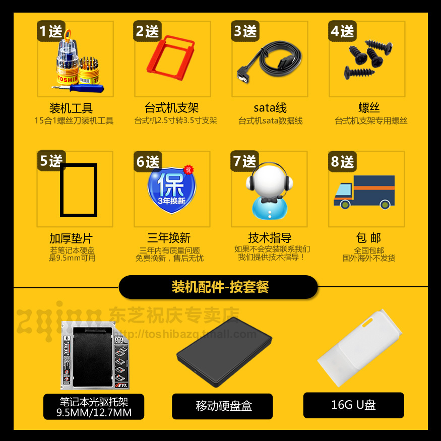 【领券减10】Toshiba/东芝q200ex 240g MLC 固态硬盘ssd 笔记本台式固态硬盘 固态240G 非256G固态硬固盘