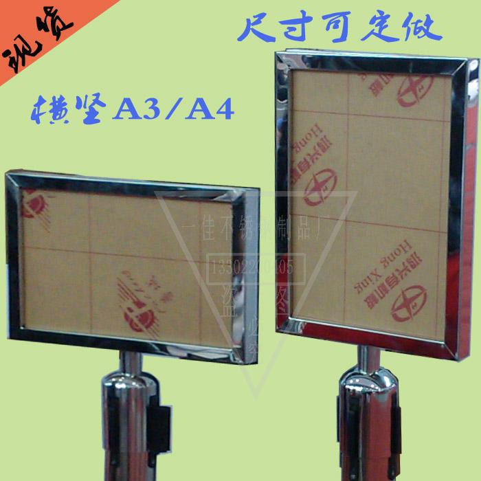 一米线A4A5插牌不锈钢栏杆座警戒线指示隔离带广告牌机场立牌