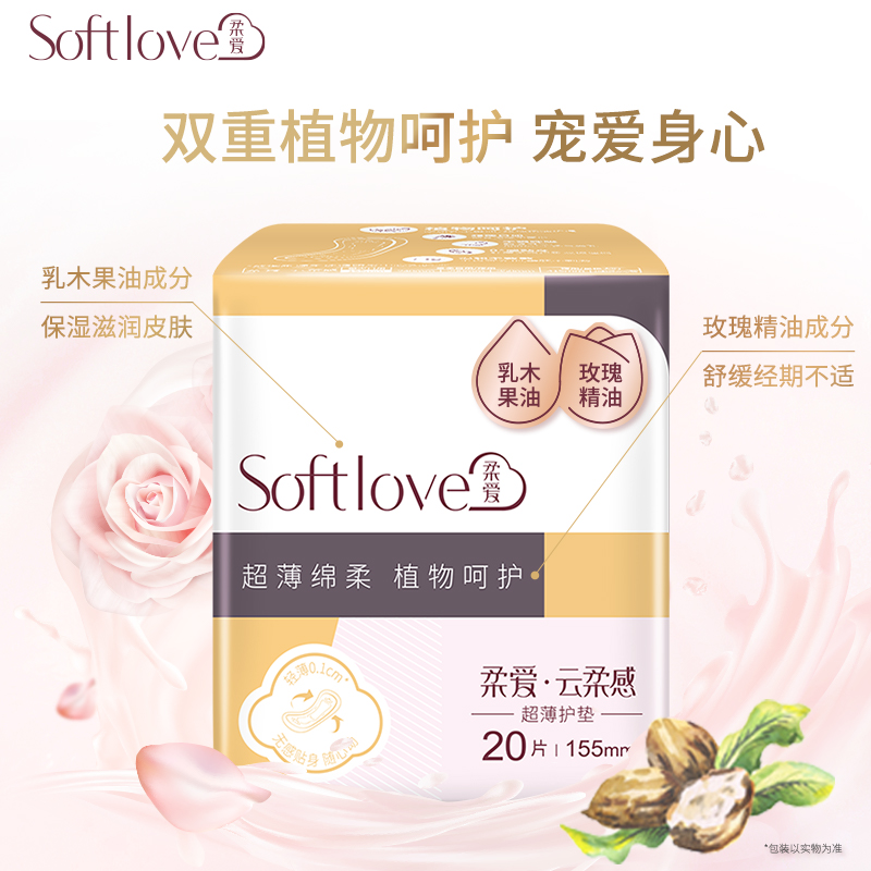 Softlove柔爱卫生巾护垫日用超薄透气姨妈巾3包60片迷你巾155mm