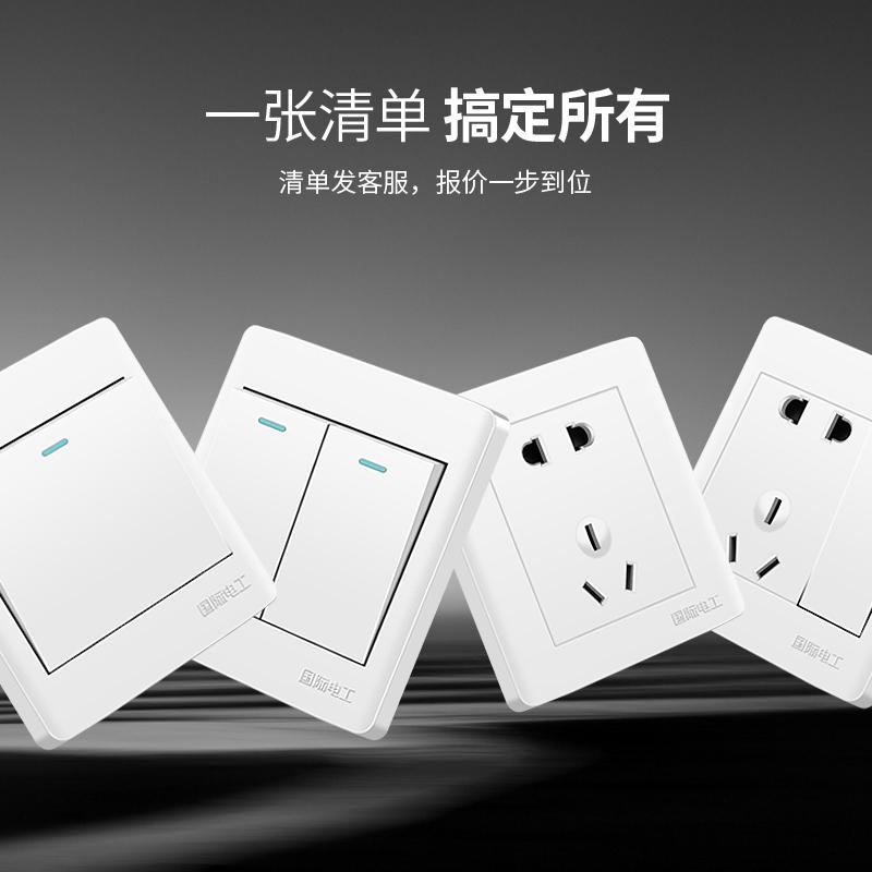 国际电工墙壁电源开关插座面板 86型7眼插板二二三插 七孔插座【图4】