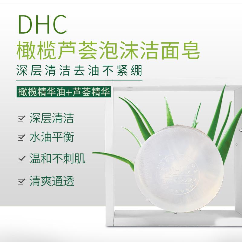 DHC橄榄芦荟洁面皂深层清洁控油祛痘去黑头洗脸皂男女保