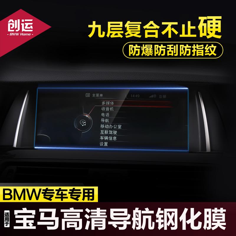 18款19宝马5系导航贴膜7系新3系320X3X4X5X6X1钢化膜高清屏幕保护