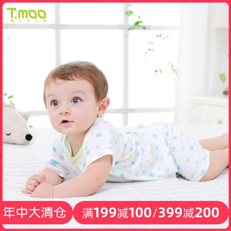 藤之木工房夏季嬰兒衣服男女寶寶薄款純棉內衣空調服短袖睡衣套裝