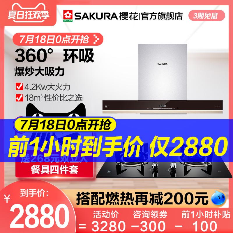 Sakura/櫻花 8B01+BGC1T 18立方頂吸式吸抽油煙機燃氣灶套裝套餐