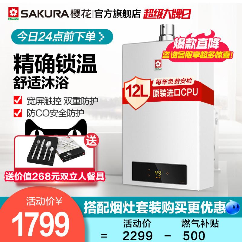Sakura/櫻花 JSQ24-D(新)12L恆溫熱水器燃氣天然氣防凍家用強排式