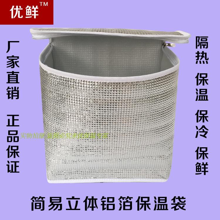 現貨高檔鋁箔袋 簡易可摺疊防凍保鮮袋 配送箱保溫保冷內袋