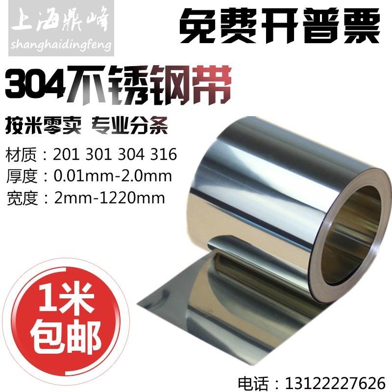 304不锈钢带 不锈钢钢带 钢皮薄片 箔片0.01-0.1 0.2 0.3 0.4 0.5