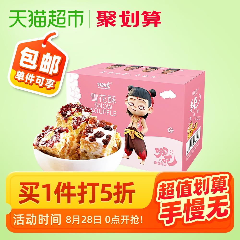 跳跳龙哪吒联名纯真恋人400g雪花酥混合口味网红零食棉花糖沙琪玛