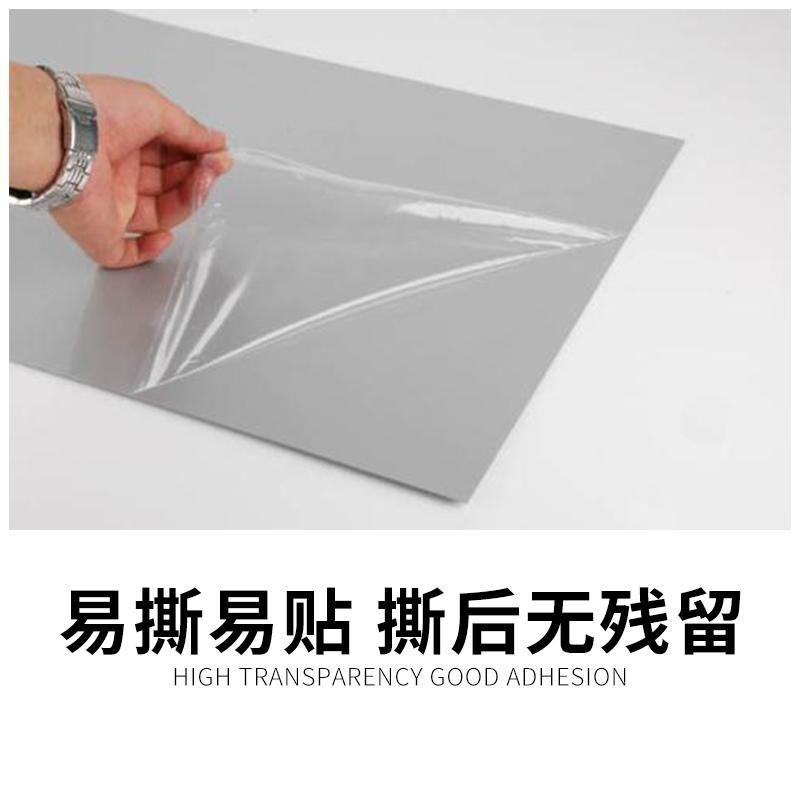 30cmPE保护膜自粘透明膜冰箱洗衣机五金家具电器不锈钢贴膜包邮