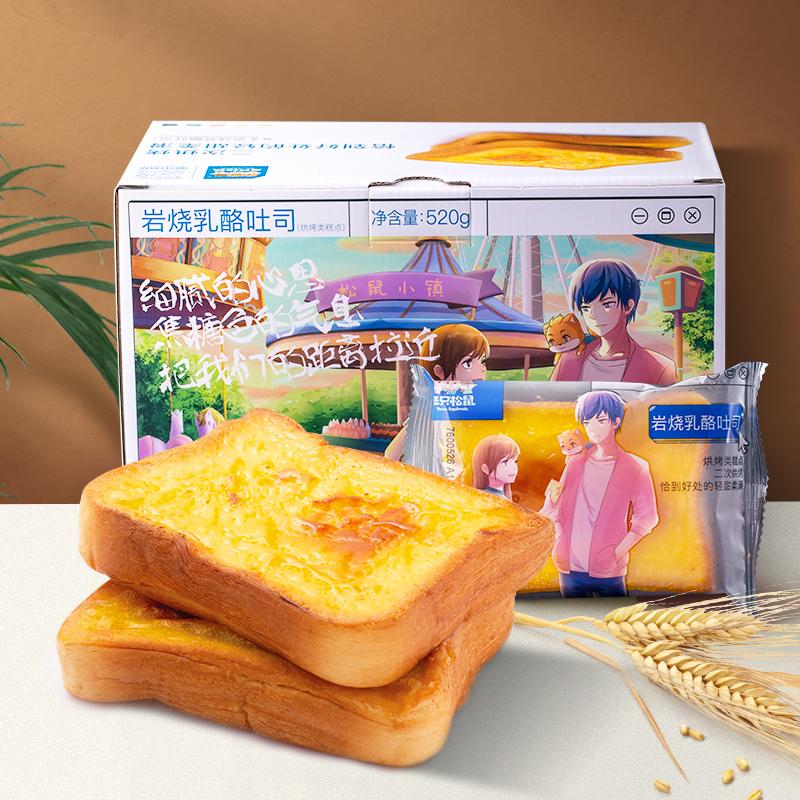 【薇娅推荐】三只松鼠_岩烧乳酪吐司520g 营养早餐蛋糕面包零食