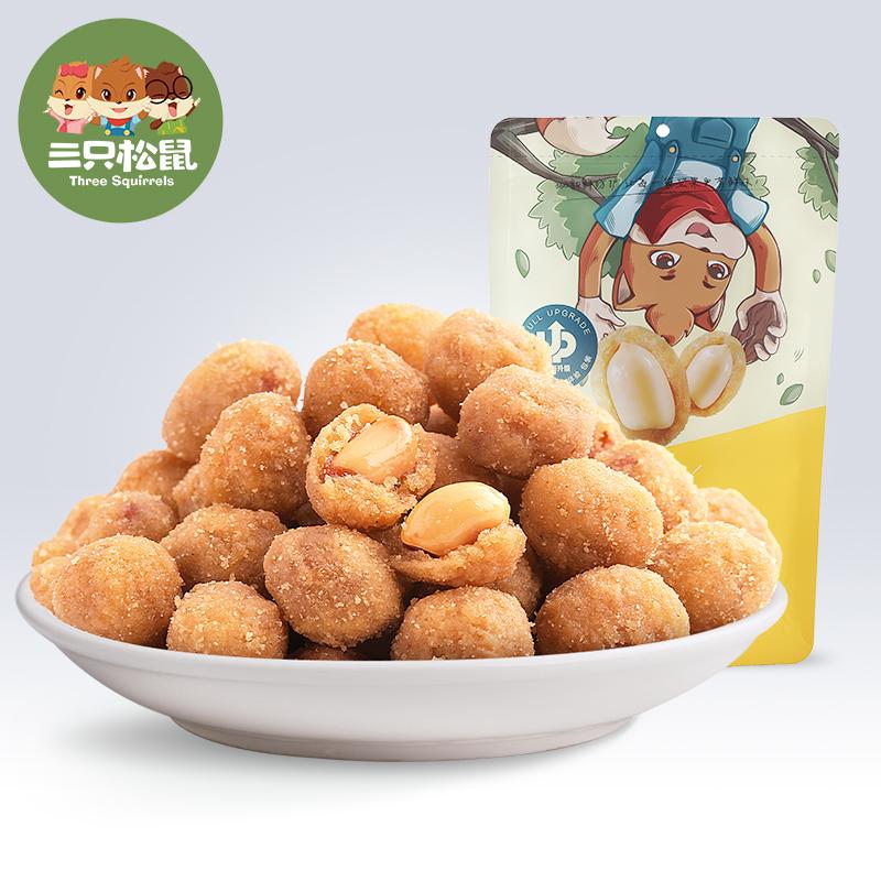 【三只松鼠_多味花生205g】休闲零食特产坚果炒货花生米小吃整袋