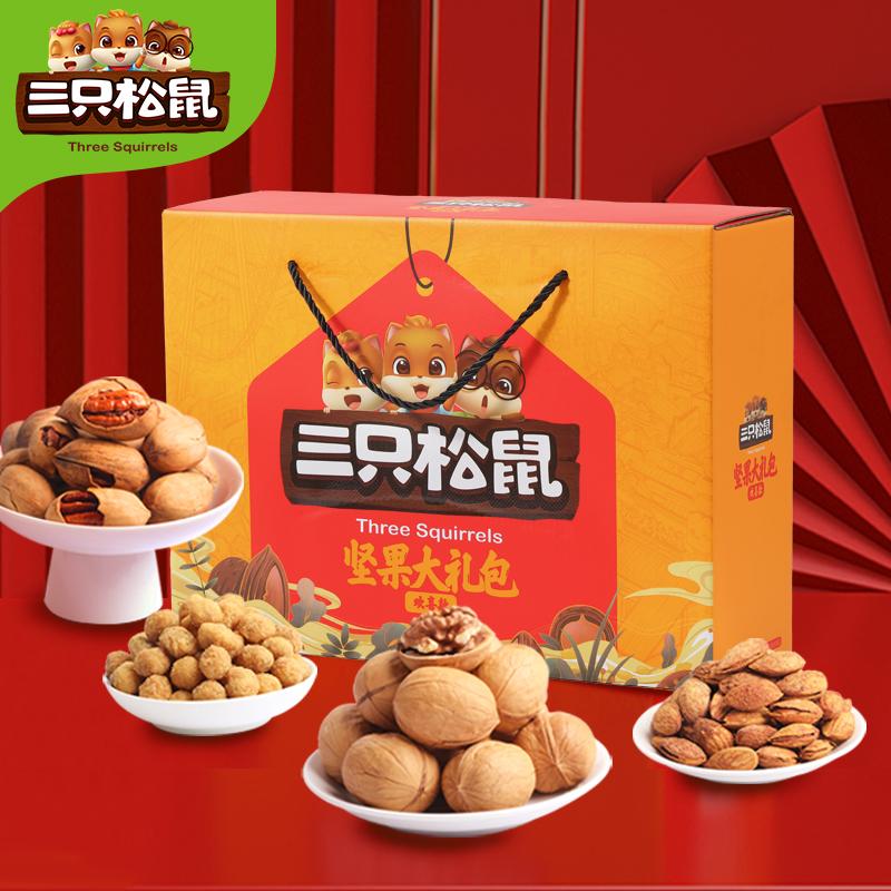 【三只松鼠_坚果大礼包1498g/8袋】零食小吃休闲食品礼盒送礼整箱 No.3