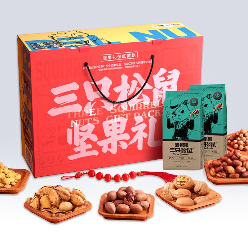 【三只松鼠_坚果大礼包1393g/7件】网红零食坚果混合美食送礼礼盒